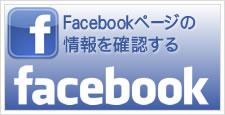 Facebookページを確認する