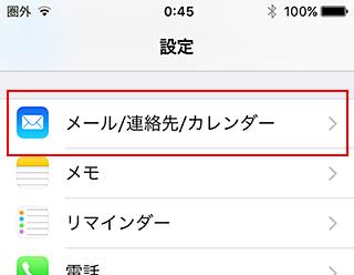 「メール/連絡先/カレンダー」をタップ