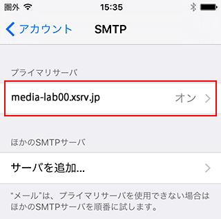 SMTP認証設定方法6