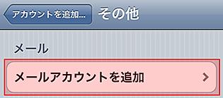 「メールアカウントを追加」をタップ