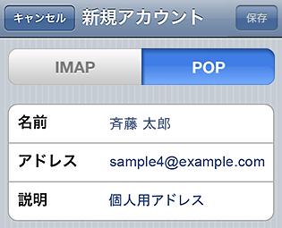 「POP」もしくは「IMAP」を選択