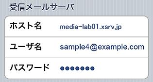 受信メールサーバーを入力します