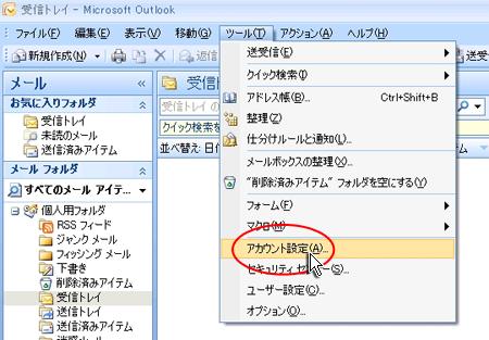 Outlook 2007でアカウント設定を選択しているスクリーンショット