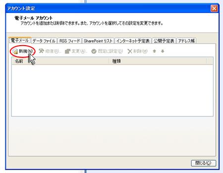 Outlook 2007で電子メールタブから新規を選んでいるスクリーンショット