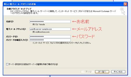 Outlook 2007でアカウント情報を入力しているスクリーンショット