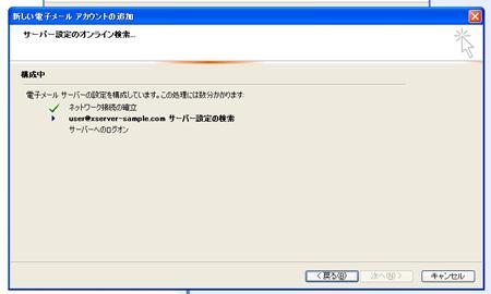 Outlook 2007でメール設定のオンライン検索中のスクリーンショット