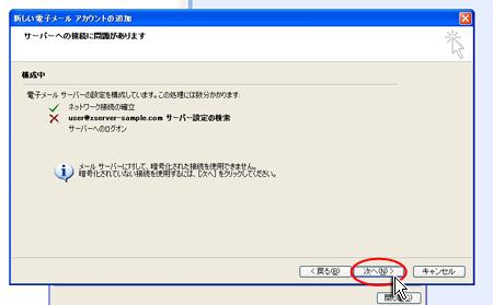 Outlook 2007で暗号化されない接続を使用するスクリーンショット