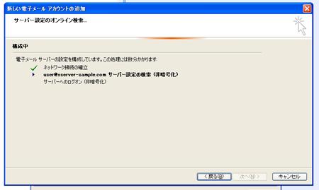 Outlook 2007で非暗号化で設定中のスクリーンショット