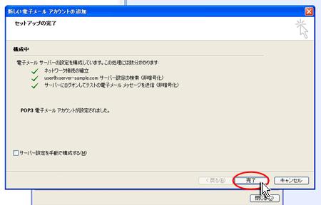Outlook 2007でセットアップ完了のスクリーンショット