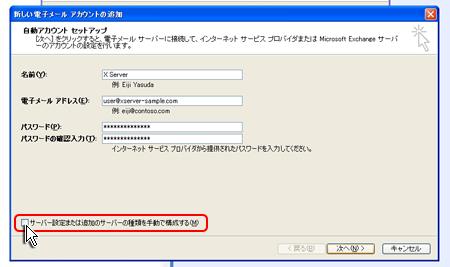 Outlook 2007でサーバー設定を手動で構成するにチェックの画面