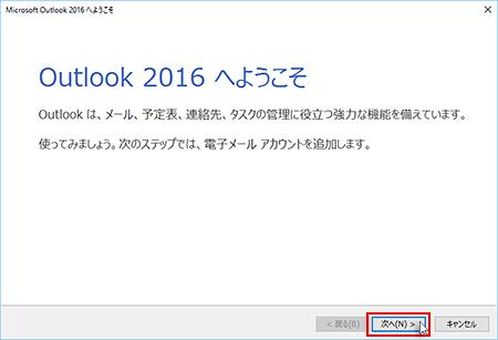 Outlook 2016スタートアップ画面
