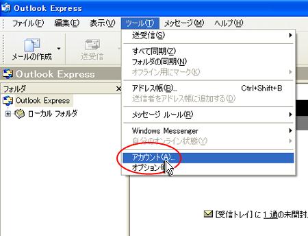 Outlook Expressでアカウント設定を選択しているスクリーンショット