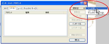 Outlook Expressでメールタブから追加を選びその中のメール選んでいるスクリーンショット