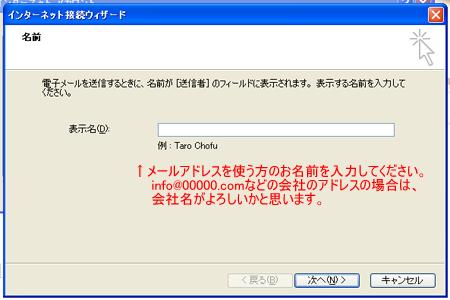Outlook Expressで表示名を入力しているスクリーンショット