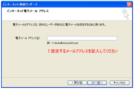 Outlook Expressでメールアドレスを入力しているスクリーンショット