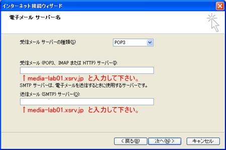 Outlook Expressでメールサーバを入力しているスクリーンショット