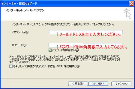 Outlook Expressでアカウント名とパスワードを入力しているスクリーンショット