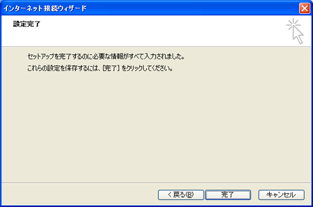 Outlook Expressで設定完了確認画面のスクリーンショット