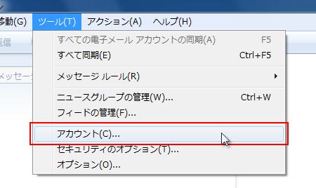 WindowsLiveメールで「アカウント」設定を選択