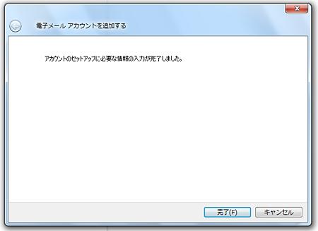 WindowsLiveメール・アカウント追加設定完了